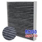 エアコンフィルター RC350 GSC10 用 SCF-1017A レクサス 活性炭入 車 車用エアコンフィルター エアコン フィルター交換 交換フィルター