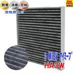 エアコンフィルター i HA3W 用 SCF-3005A ミツビシ 活性炭入 車 車用エアコンフィルター エアコン フィルター交換 交換フィルター