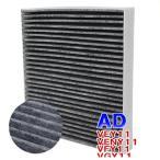 エアコンフィルター AD VEY11 VENY11 VFY11 VGY11 用 SCF-2002A ニッサン 活性炭入 車 車用エアコンフィルター エアコン フィルター交換 交換フィルター