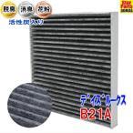 エアコンフィルター デイズルークス B21A 用 SCF-3005A ニッサン 活性炭入 車 車用エアコンフィルター エアコン フィルター交換 交換フィルター