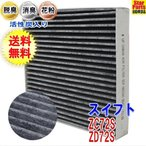 ショッピングコン エアコンフィルター エアコンエレメント スイフト ZC72S ZD72S 用 SCF-9010A 活性炭入脱臭消臭 プライベートブランド PBスズキ SUZUKI