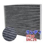 エアコンフィルター ランディ SC26 SNC26 用 SCF-2013A スズキ 活性炭入 車 車用エアコンフィルター エアコン フィルター交換 交換フィルター