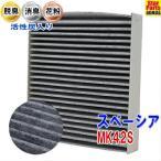 スペーシア MK42S 用 エアコンフィルター SCF-9015A 活性炭入脱臭消臭 エアコンエレメント プライベートブランド PB スズキ SUZUKI