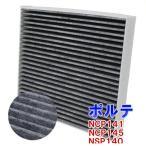 エアコンフィルター ポルテ NCP141 NCP145 NSP140 用 SCF-1012A トヨタ 活性炭入 車 車用エアコンフィルター エアコン フィルター交換 交換フィルター