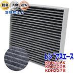 エアコンフィルター レジアスエース KDH225K KDH222B KDH227B 用 SCF-1012A トヨタ 活性炭入 車 エアコン フィルター交換 交換フィルター