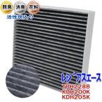 エアコンフィルター レジアスエース TRH228B KDH200K KDH205K 用 SCF-1012A トヨタ 活性炭入 車 エアコン フィルター交換 交換フィルター