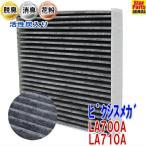 ショッピングコン エアコンフィルター ピクシスメガ LA700A LA710A 用 SCF-9007A 活性炭入脱臭消臭 プライベートブランド PBトヨタ TOYOTA