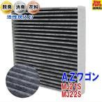 AZワゴン MJ21S MJ22S 用 エアコンフィルター SCF-9007A 活性炭入脱臭消臭 エアコンエレメント プライベートブランド PB マツダ MAZDA