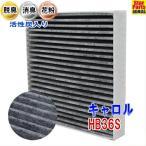 ショッピングコン エアコンエレメント キャロル HB36S 用 エアコンフィルター SCF-9016A 活性炭入脱臭消臭 プライベートブランド PB マツダ MAZDA