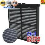 エアコンフィルター CX-3 DK5AW DK5FW 用 SCF-4011A マツダ 活性炭入 車 車用エアコンフィルター エアコン フィルター交換 交換フィルター