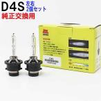 HIDバルブ D4S シエンタ NCP81G NCP85G ヘッドライト ロービーム 用 2コセット トヨタ TOYOTA