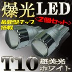 T10 LEDバルブ ホワイト ルクラ L455F 465F ポジション(車幅灯) 用 2コセット スバル SUBARU