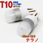 T10 LEDバルブ ホワイト テラノ R50 ポジション(車幅灯) 用 2コセット ニッサン NISSAN