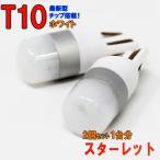 LEDバルブ T10 ホワイト スターレット EP82 EP85 NP80 ポジション用 2コセット トヨタ