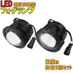 純正交換用 LEDフォグランプ 4500K 12V車用 左右2個セット 日産01 ニッサン NISSAN プライベートブランド PB