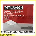 PITWORK ピットワーク 日産純正部品 クリーンフィルター 花粉 におい アレルゲン対応タイプ ピノ モコ