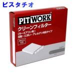 ピットワーク エアコンフィルター クリーンフィルター 三菱 ピスタチオ H44A用 AY685-NS015 花粉・におい・アレルゲン対応タイプ PITWORK