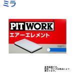 エアフィルター ハイゼット S321V S331V 用 AY120-KE017 ダイハツ DAIHATSU  ピットワーク エアエレメント PITWORK