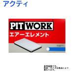 エアフィルター アコード CF7 用 AY120-HN024 ホンダ HONDA  ピットワーク エアエレメント PITWORK