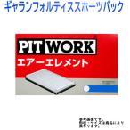 エアフィルター キャンター FB70A 用 AY120-MT026 ミツビシ 三菱 MITSUBISHI  ピットワーク エアエレメント PITWORK