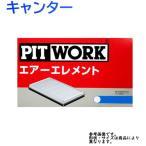 エアフィルター キャンター FE632 用 AY120-MT012 ミツビシ 三菱 MITSUBISHI  ピットワーク エアエレメント PITWORK