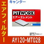 エアフィルター キャンター FE71E 用 AY120-MT026 ミツビシ 三菱 MITSUBISHI  ピットワーク エアエレメント PITWORK