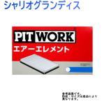 エアフィルター キャンター FE88E 用 AY120-MT026 ミツビシ 三菱 MITSUBISHI  ピットワーク エアエレメント PITWORK