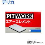 エアフィルター キャンター FG83E 用 AY120-MT026  ミツビシ MITSUBISHI  ピットワーク エアエレメント PITWORK