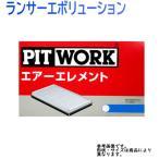 エアフィルター トラクター FP442 用 AY120-MT506 ミツビシ 三菱 MITSUBISHI  ピットワーク エアエレメント PITWORK