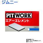 エアフィルター スイフト ZC31S 用 AY120-SU010 スズキ SUZUKI  ピットワーク エアエレメント PITWORK