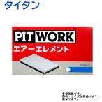 エアーエレメント タイタン LPR81DR LPR81R LPS81AR エンジン型式 4HL1 用 AY120-SZ007 PITWORK ピットワーク マツダ MAZDA