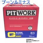 ピットワーク バッテリー シャレード N-G101S 用 AYBGL-55B24 ダイハツ DAIHATSU Gシリーズ PITWORK