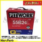 ピットワーク バッテリー シャレード Q-G101S 用 AYBGL-55B24 ダイハツ DAIHATSU Gシリーズ PITWORK