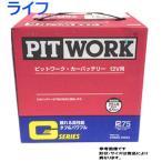 ピットワーク バッテリー ステップワゴン CBA-RF8 用 AYBGL-46B24 ホンダ HONDA Gシリーズ PITWORK
