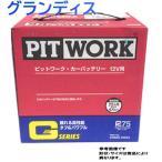 ピットワーク バッテリー i(アイ) CBA-HA1W 用 AYBGL-38B19 ミツビシ MITSUBISHI Gシリーズ PITWORK