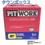 ピットワーク バッテリー アウトランダー2/4 2WD DBA-CW5W 用 AYBGL-55D24 ミツビシ 三菱 MITSUBISHI Gシリーズ PITWORK