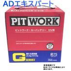 ピットワーク バッテリー AD ADエキスパート DBF-VZNY12 用 AYBGL-55B24 ニッサン 日産 NISSAN Gシリーズ PITWORK