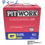 ピットワーク バッテリー アトラス F23 用 AYBGR-80D26  ニッサン 日産 NISSAN  Gシリーズ PITWORK