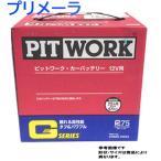 ピットワーク バッテリー エクストレイル CBA-TNT31 用 AYBGL-80D23  ニッサン 日産 NISSAN  Gシリーズ PITWORK