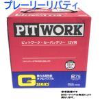 ピットワーク バッテリー エルグランド CBA-E51 用 AYBGR-80D23  ニッサン 日産 NISSAN  Gシリーズ PITWORK