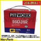 ピットワーク バッテリー ダットサントラック D21 用 AYBGR-95D31 ニッサン 日産 NISSAN Gシリーズ PITWORK