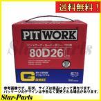 ピットワーク バッテリー バネットトラック S20 用 AYBGL-80D26 ニッサン 日産 NISSAN Gシリーズ PITWORK