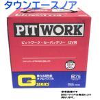 ピットワーク バッテリー カローラ EE106V 用 AYBGL-38B19 トヨタ TOYOTA Gシリーズ PITWORK