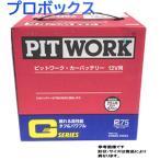 ピットワーク バッテリー クルーガー DAA-MHU28W 用 AYBGL-55B24 トヨタ TOYOTA Gシリーズ PITWORK