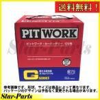 ピットワーク バッテリー スターレット Q-NP80 用 AYBGL-55D23 トヨタ TOYOTA Gシリーズ PITWORK
