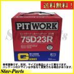ピットワーク バッテリー コンドル CP80系 用 AYBGR-75D23×2 UDトラックス UD Gシリーズ PITWORK