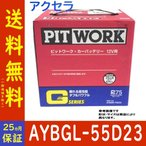 ピットワーク バッテリー J80 E-SSE8RF 用 AYBGR-75D23  マツダ MAZDA  Gシリーズ PITWORK
