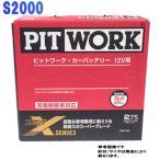 ピットワーク バッテリー S2000 ABA-AP2 用 AYBXL-65B24-01 ホンダ HONDA ストロングXシリーズ PITWORK