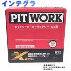 ピットワーク バッテリー アコード GH-CH9 用 AYBXL-65B24-01 ホンダ HONDA ストロングXシリーズ PITWORK