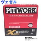 ピットワーク バッテリー アコード CF5+CF4 用 AYBXL-65B24-01 ホンダ HONDA ストロングXシリーズ PITWORK